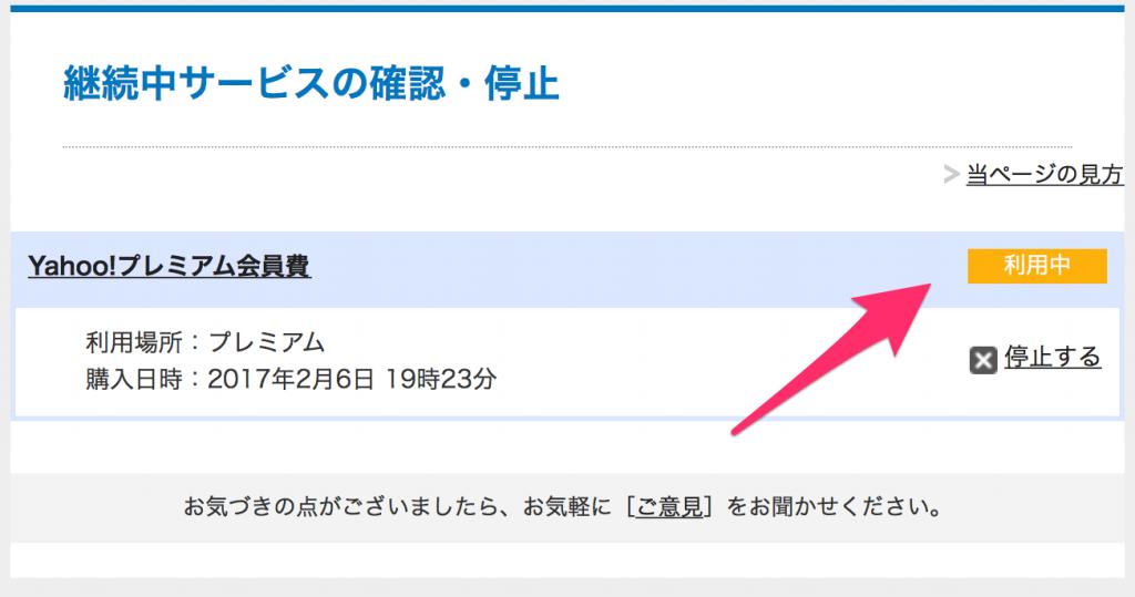 継続中サービスの確認・停止_-_Yahoo_ウォレット
