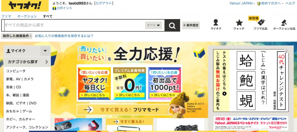ヤフオク__-_日本NO_1のネットオークション、フリマアプリ