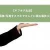 【ヤフオク出品】画像•写真をスマホでキレイに撮る裏技4選!