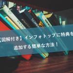 【図解付き】インフォトップに特典を追加する簡単な方法!