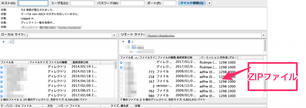 さくらサーバ_-_chankoma_chankoma_sakura_ne_jp_-_FileZilla