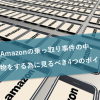 Amazonの乗っ取り事件の中、安全に買い物をする為に見るべき4つのポイントとは?