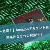 【せどらー激震!】Amazonアカウント乗っ取りの効果的な2つの対策法!
