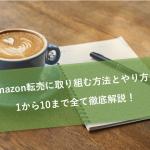 Amazon転売に取り組む方法とやり方を1から10まで全て徹底解説!