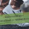 開始5分で4万円の儲け!?美味すぎなスニーカー転売情報を教える。