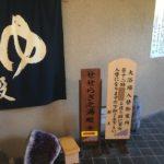 山梨県の川浦温泉:山県館にぶらり旅へ行ってきました。もち富士山も。